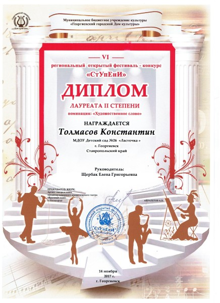Толмасов Константин