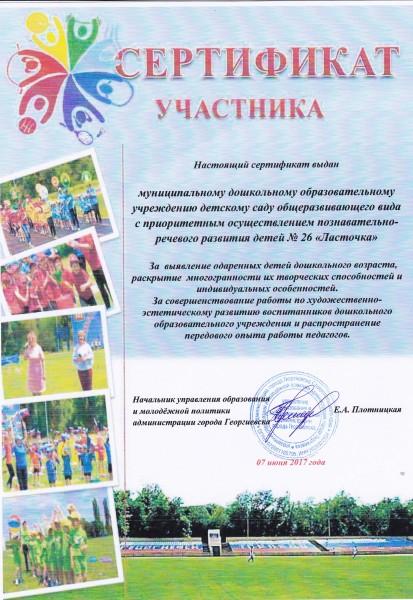 сертификат ДОУ