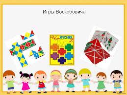 Консультация для родителей «Развиваем ребенка в детском саду и дома  с помощью игр В.Воскобовича»