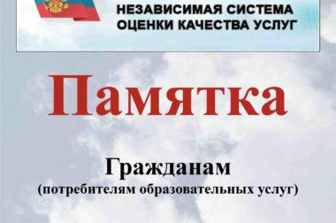 ПАМЯТКА гражданам